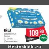 Магазин:Spar,Скидка:Яйца фасованные белые С1 20 шт. (Синявинское)