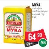 Магазин:Spar,Скидка:Мука «Макфа» хлебопекарная высший сорт 2 кг