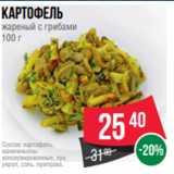 Магазин:Spar,Скидка:Картофель жареный с грибами 100 г