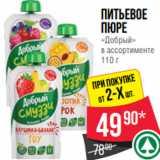 Spar Акции - Питьевое пюре «Добрый» в ассортименте 110 г