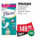 Spar Акции - Прокладки ежедневные DISCREET Водяная Лилия 60 шт. 1 уп.