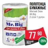Spar Акции - Полотенца бумажные Мягкий Знак Mr.Big 2 слоя 1 рулон
