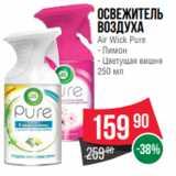 Spar Акции - Освежитель воздуха Air Wick Pure - Лимон - Цветущая вишня 250 мл