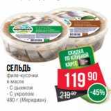 Spar Акции - Сельдь филе-кусочки в масле - С дымком - С укропом 480 г (Меридиан)