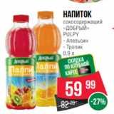 Spar Акции - Напиток сокосодержащий «ДОБРЫЙ» PULPY - Апельсин - Тропик 0.9 л