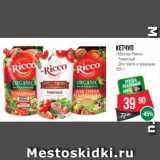 Spar Акции - Кетчуп «Мистер Рикко» - Томатный - Для гриля и шашлыка 350 г