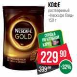 Spar Акции - Кофе растворимый «Нескафе Голд» 150 г