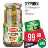 Spar Акции - Огурчики «По-Баварски» 520 г (Пиканта)