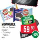 Spar Акции - Мороженое «Чистая Линия» сэндвич - Пломбир - Радуга 90