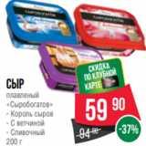 Spar Акции - Сыр плавленый «Сыробогатов» - Король сыров - С ветчиной - Сливочный 200 г