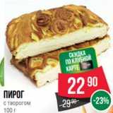Spar Акции - Пирог с творогом 100 г