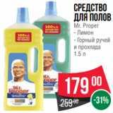 Spar Акции - Средство для полов Mr. Proper - Лимон - Горный ручей и прохлада 1.5 л