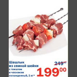 Шашлык из свинины шейки маринад
