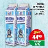 Копейка Акции - Молоко 36 КОПЕЕК, пастеризованное, ГОСТ, 3,2%, 873 мл