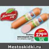 Копейка Акции - Колбаса МЯСНИЦКИЙ РЯД Для завтрака, вареная, 1 кг