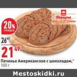 Магазин:Окей,Скидка:Печенье Американское с шоколадом