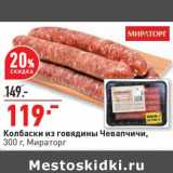 Магазин:Окей,Скидка:Колбаски из говядины Чевапчичи Мираторг