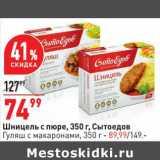 Магазин:Окей,Скидка:Шницель с пюре Сытоедов - 74,99 руб / Гуляш с макаронами - 89,99 руб