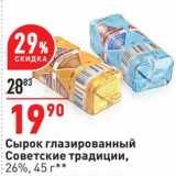 Магазин:Окей,Скидка:Сырок глазированный Советские традиции 26%