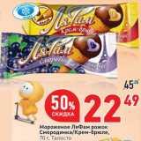 Магазин:Окей,Скидка:Мороженое ЛяФам рожок Смородина /крем-брюле Талосто