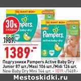 Скидка: Подгузники Pampers Active Baby Dry Junior 87 шт / Maxi 106 шт / Midi 126 шт - 1389,00 руб / New Baby Dry Mini 144 шт - 1019,00 руб