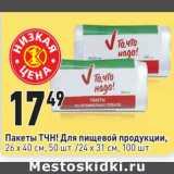 Магазин:Окей,Скидка:Пакеты ТЧН! Для пищевой продукции, 26 х 40 см 50 шт / 24 х 31 см 100 шт