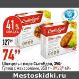 Магазин:Окей супермаркет,Скидка:Шницель с пюре СытоЕдов - 74,99 руб / Гуляш с макаронами - 89,99 руб