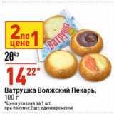 Магазин:Окей супермаркет,Скидка:Ватрушка Волжский Пекарь