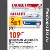 Зубная паста Lacalut Activ / Flour /Мульти эффект