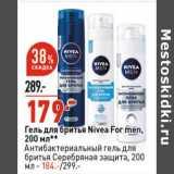 Гель для бритья Nivea For men 200 мл - 179,00 руб / Антибактериальный гель для бритья Серебряная защита 200 мл - 184,00 руб