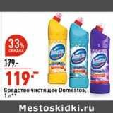 Средство чистящее Domestos