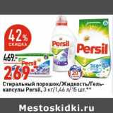 Стиральный порошок /Жидкость /Гель-капсулы Persil
