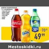НАПИТОК БЕЗАЛКОГОЛЬНЫЙ, 1 л, в ассортименте: - coca-cola zero - sprite огурец - fanta цитрус - coca-cola - sprite - fanta