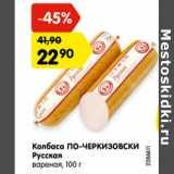 Магазин:Карусель,Скидка:Колбаса вареная по-черкизовски русская