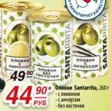 Оливки Santarrita, 260 г