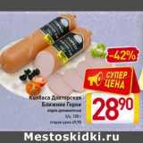 Магазин:Билла,Скидка:Колбаса Докторская Ближние Горки