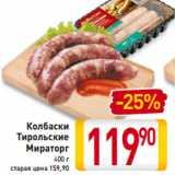 Магазин:Билла,Скидка:Колбаски Тирольские Мираторг