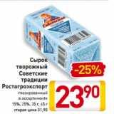 Магазин:Билла,Скидка:Сырок творожный Советские традиции Ростагроэкспорт глазированный в ассортименте 15%, 25%, 35 г, 45 г