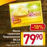 Скидка: Масло сливочное Традиционное BILLA 82,5%, 180 г
