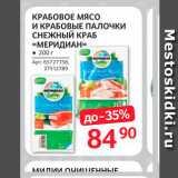 Магазин:Selgros,Скидка:Крабовое мясо и крабовые палочки Снежный краб «Меридиан»