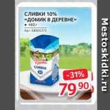 Магазин:Selgros,Скидка:Сливки 10% «Домик в деревне»