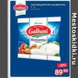 Скидка: Сыр моцарелла Galbani 45%