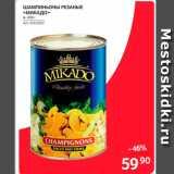 Магазин:Selgros,Скидка:Шампиньоны резаные «Микадо»