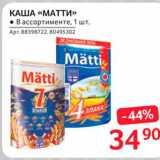Магазин:Selgros,Скидка:Каша «Матти»