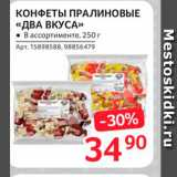 Магазин:Selgros,Скидка:Конфеты Пралиновые «Два вкуса»