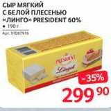 """Скидка: Сыр мягкий с белой плесенью """"Линго"""" 60%"""