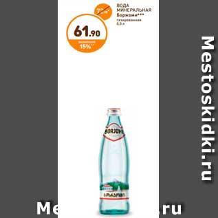 Акция - Вода минеральная, Боржоми