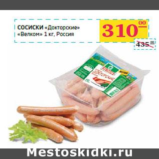 Акция - Сосиски «Докторские»   «Велком» Россия