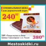 Торт «Птичье молоко от ФилиБейкер»/«Шоколадное» Россия