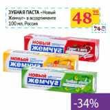 Зубная паста «Новый  Жемчуг» Россия
